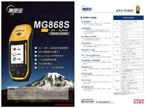 高精度GIS采集器-集思宝MG868S