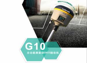 全功能测量型高精度GNSS接收机-G10